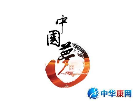 中国梦是什么意思