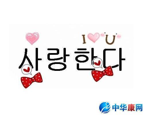 韩语我爱你怎么写:   사랑해 (发音sa lang hei[撒郎嘿])是最一般地说法。   사랑해요(发音sa lang hei yo[撒郎嘿哟])是尊敬的说法。   사랑한다 (发音sa lang han da [撒郎韩哒])是很有男子气的说法。   사랑해요.