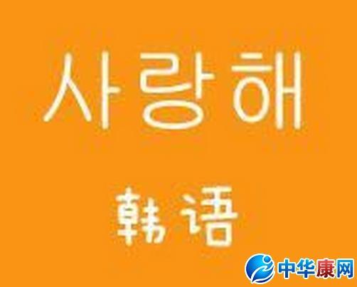 我爱你用韩语怎么写