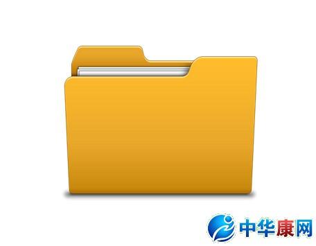 中华康网 电脑常识 >> 文件夹图标怎么改    你知道文件夹图标怎么改