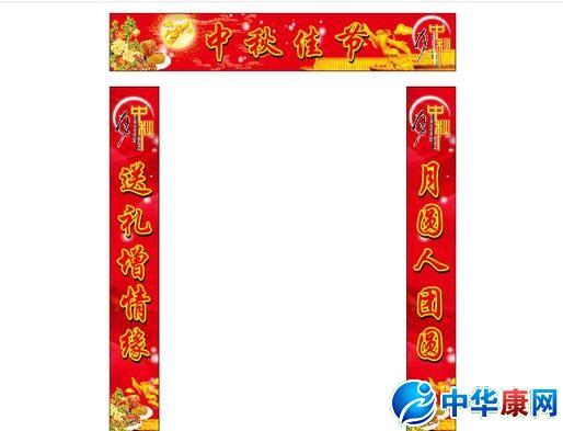 关于中秋节的对联_关于中秋节的对联有哪些